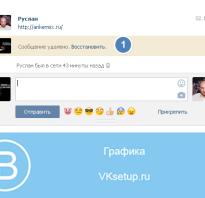 Как смотреть удаленные сообщения вконтакте