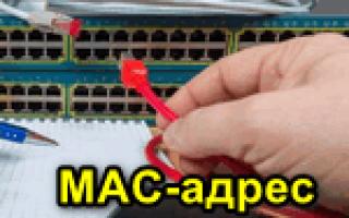 Клонирование мак адреса