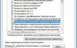 Yandex ru использует недействительный сертификат безопасности