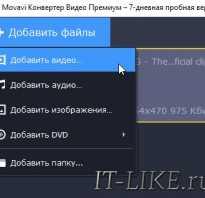 Как улучшить качество видео в movavi