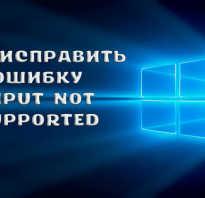 Input not supported как исправить