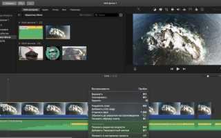 Простая бесплатная программа для видеомонтажа на русском