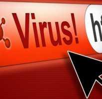 Что делать если загрузил вирус