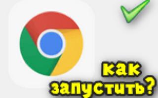 Перестали запускаться браузеры