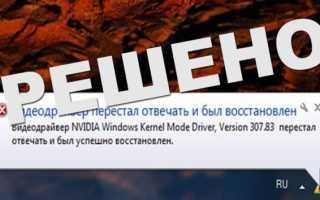 Отключается драйвер видеокарты nvidia