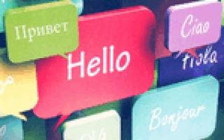 Как перевести браузер на русский язык