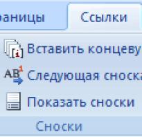 Работа с большими документами в word