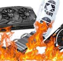 Что делать если видеокарта сильно нагревается