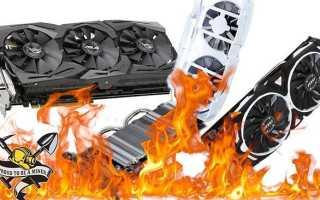 Причины перегрева видеокарты nvidia