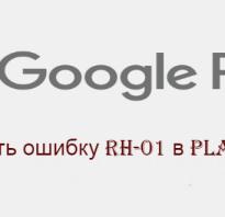 Rh 1 ошибка play market