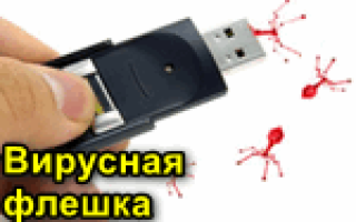 Проверить флешку на вирусы онлайн бесплатно