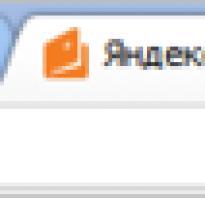 Вкладка и закладка в браузере