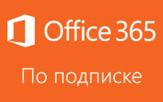 Office 365 2020 pro plus