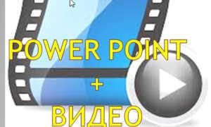 Powerpoint носитель отсутствует