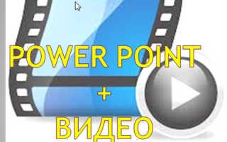 Как запустить видео в презентации powerpoint