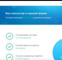 Скачать программу чистка компьютера бесплатно на русском