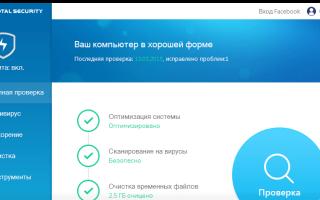 Бесплатный антивирус без рекламы