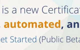 Сертификат безопасности для сайта бесплатно