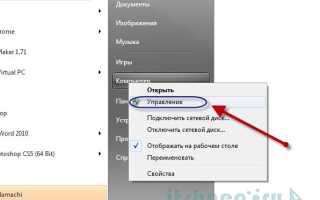 Как форматировать новый жесткий диск