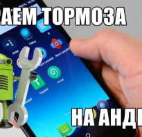 Ускорение телефона на андроид скачать бесплатно