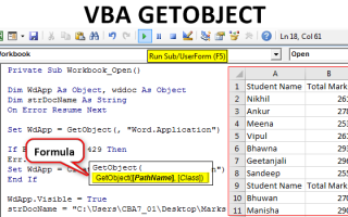 Getobject vba excel