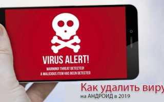 Что делать если на смартфоне вирус