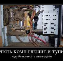 Компьютер стал тормозить как исправить