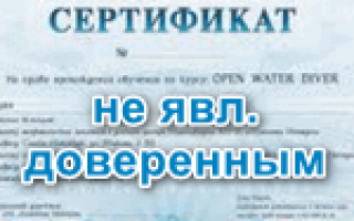 Предупреждение системы безопасности сертификат