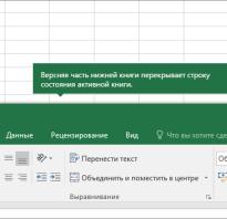 Excel пропало меню