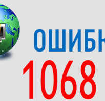 Диспетчер подключений удаленного доступа ошибка 1068