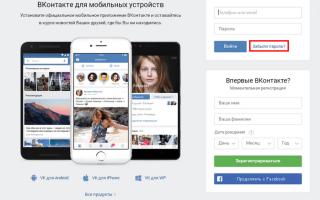 Вконтакте вход без пароля