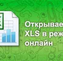 Открыть документ excel онлайн бесплатно
