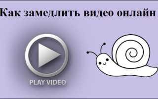 Увеличить длительность видео онлайн