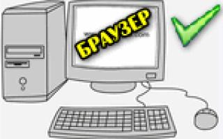 Какой браузер менее требовательный