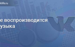 Вконтакте не ищет музыку