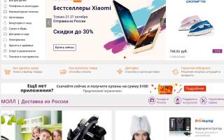 Интернет магазин китай на русском доставки бесплатно