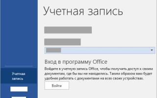 Учетная запись майкрософт office