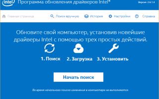 Скачать программу обновления драйверов бесплатно на русском