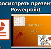 Как узнать версию powerpoint