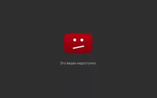 Как скачать заблокированное видео