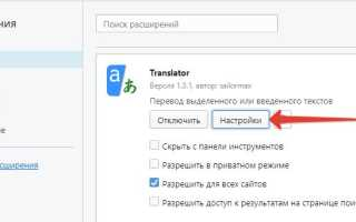 Переводчик текста в браузере