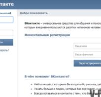 Вк com вконтакте