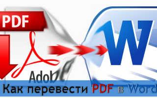 Как переделать формат pdf в word