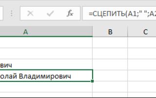 Excel две строчки в одной ячейке