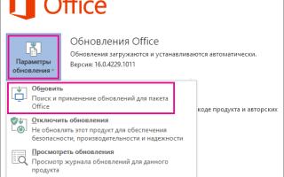 Как отключить обновление microsoft office