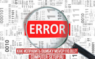 Ошибка отсутствует vcomp110 dll