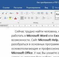 Как сохранить формат pdf в word