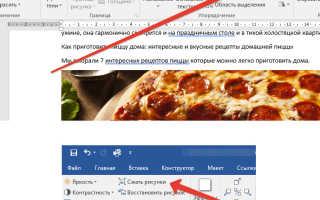Сжать документ word онлайн