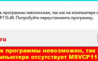 Life is strange ошибка msvcp110 dll