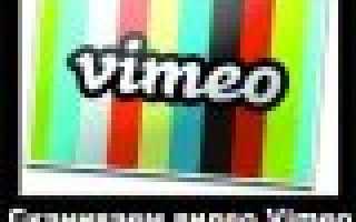 Как загрузить видео на вимео